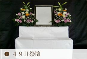 49日祭壇