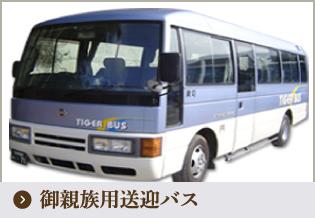 ご親族送迎バス